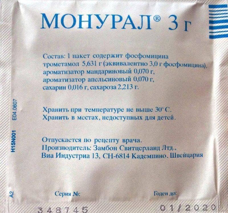 Лекарственное средство Монурал