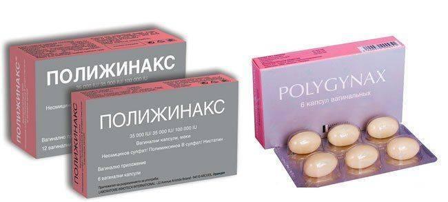 Две упаковки Полижинакса