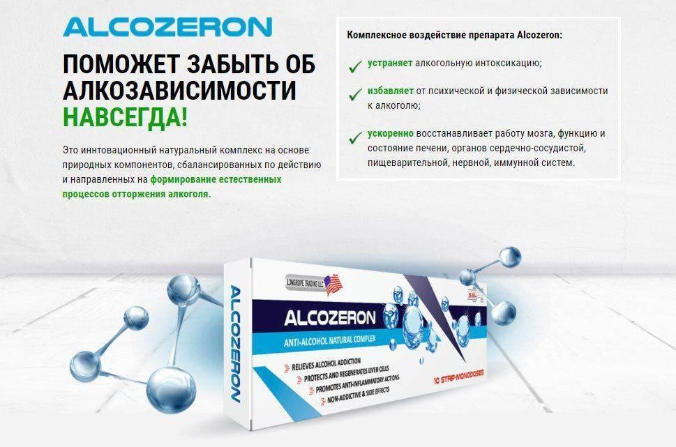 Алкозерон — уникальный препарат от алкогольной зависимости
