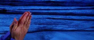 Руки молятся