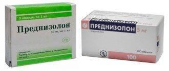 Инхекции и таблетки Преднизолон