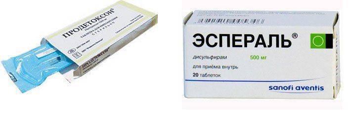 Таблетки для отвращения к спиртному