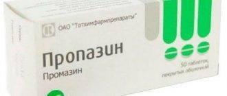 Упаковка Пропазина