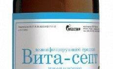 Упаковка лосьона Вита-септ