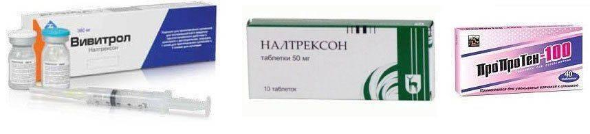 Вивитрол, Налтрексон, ПроПроТен-100