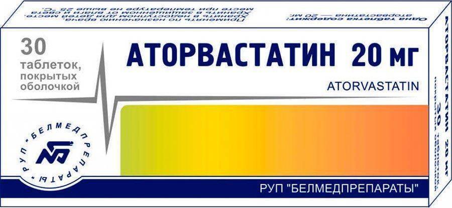 Таблетки Аторвастатин