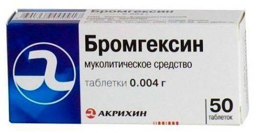Упаковка таблеток Бромгексин