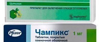 Упаковки таблеток Табекс и Чампикс