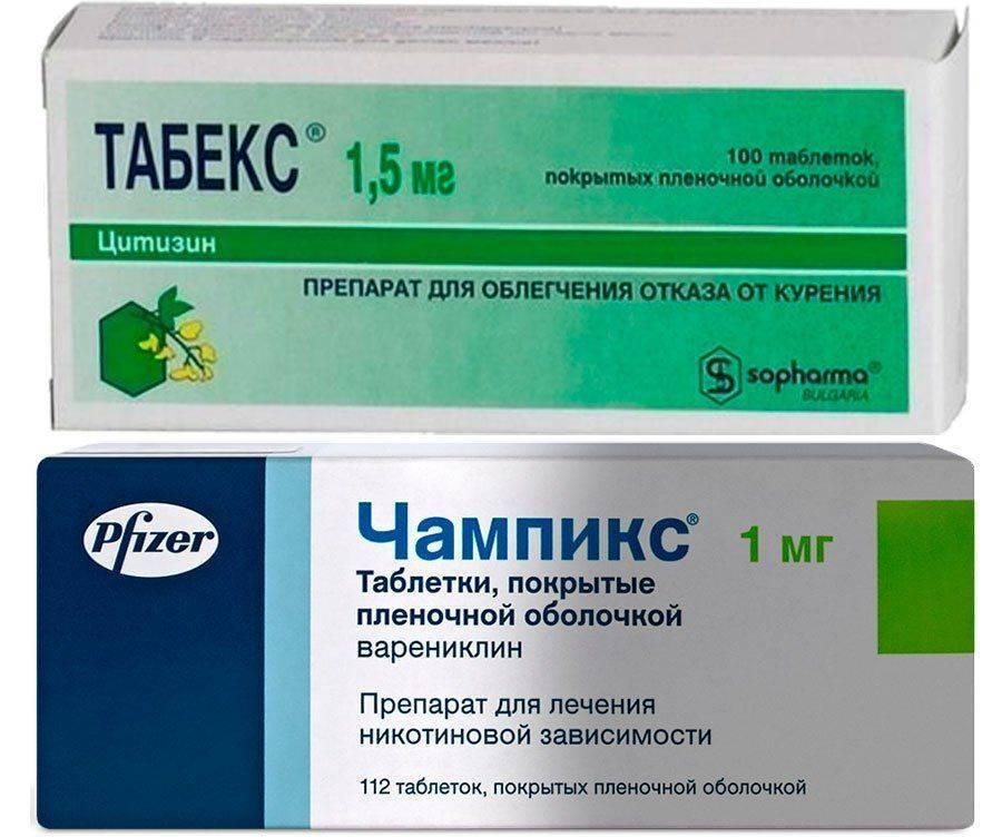 Чампикс и Табекс — сравнение препаратов