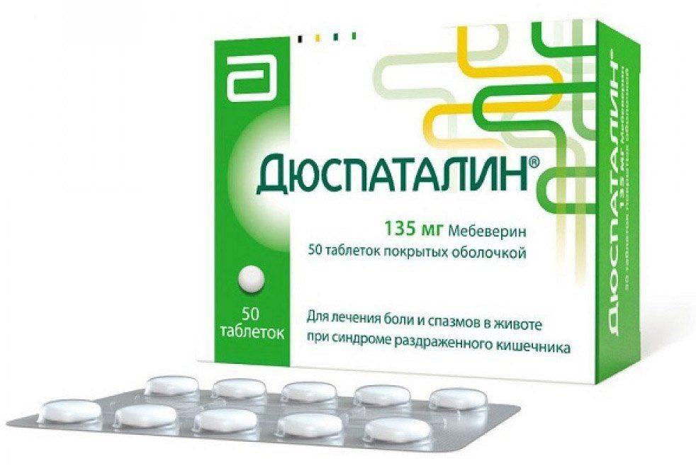 Дюспаталин в таблетках