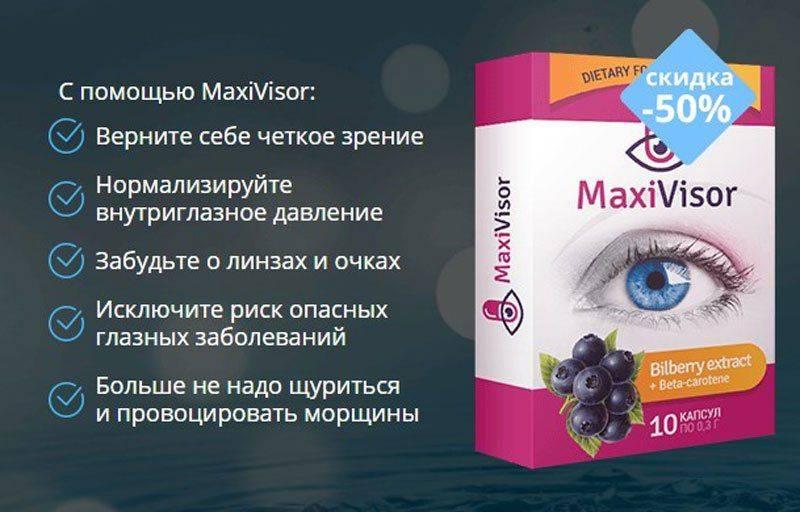 MaxiVisor для зрения в Ярославле