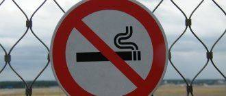 Курению запрет
