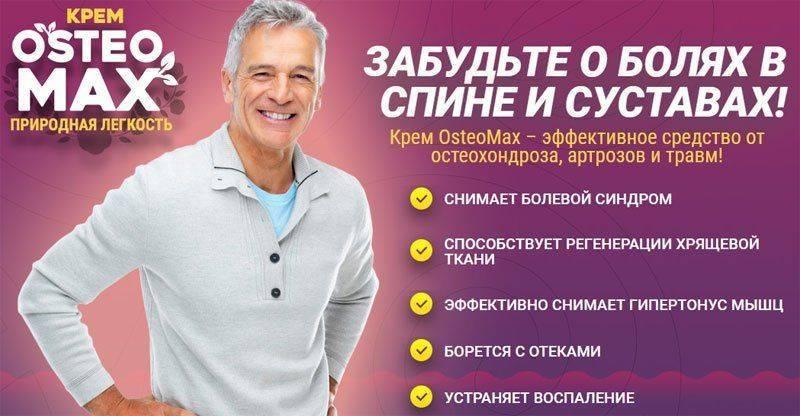 Крем Остеомакс