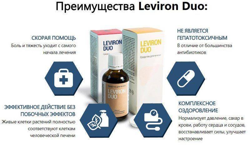 Leviron Duo преимущества