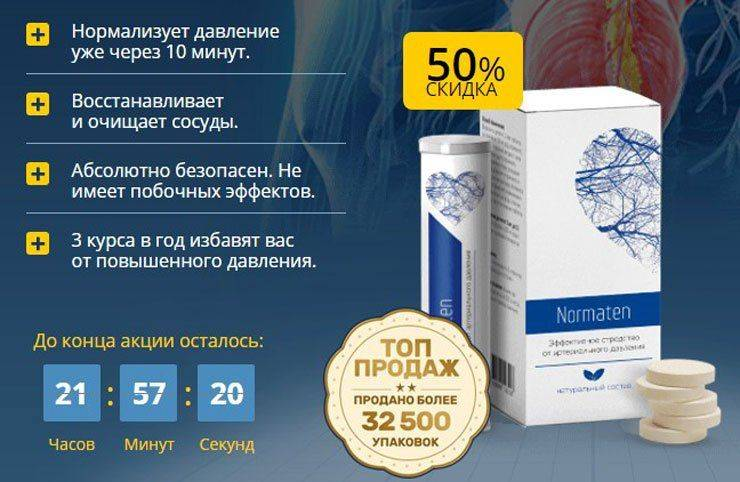 Норматен — препарат для сосудов