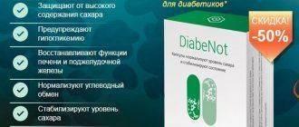 Диабенот — средство для лечения диабета