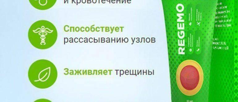 Препарат Регемо