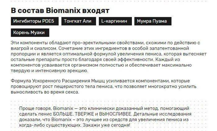Biomanix состав