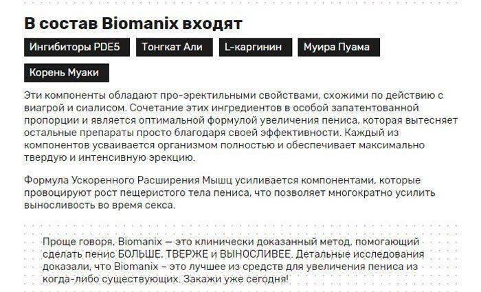 Biomanix состав