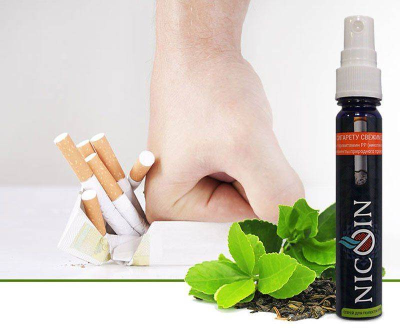 Никоин — спрей против курения