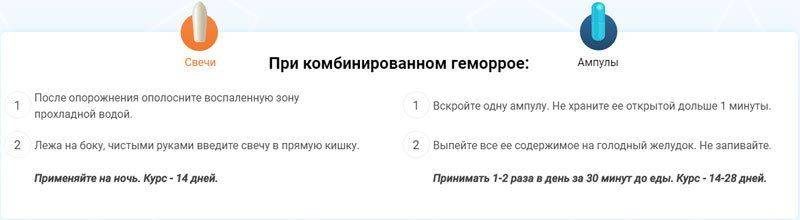 Релиф дешевые аналоги и заменители цены на российские и иностранные препараты