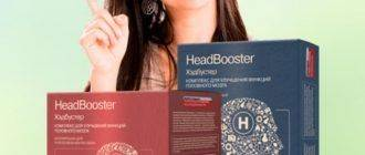 Head Booster