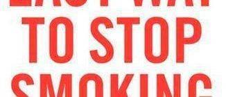 Обложка книги «Легкий способ бросить курить»