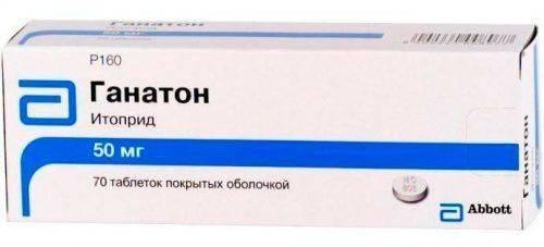 Упаковка Ганатона