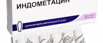 Упаковка препарата Индометацин
