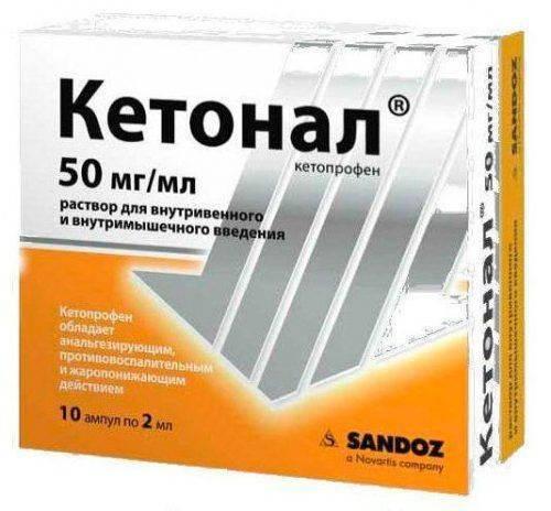 Упаковка ампул Кетонал