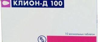 Упаковка таблеток Клион-Д