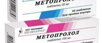 Упаковка таблеток Метопролол