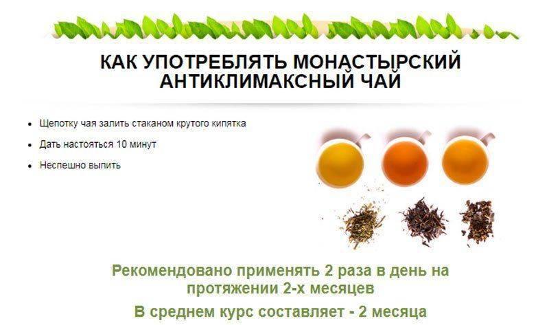 Способ приготовления монастырского чай