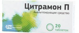 Цитрамон