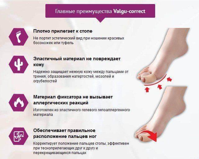 Преимущества Valgu Correct