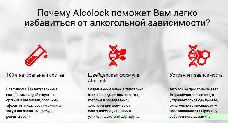 Преимущества средства Алколок