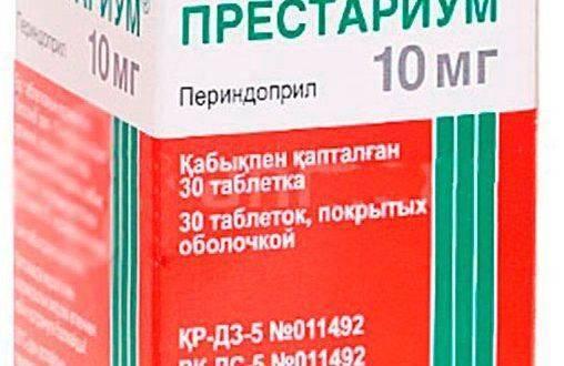 Упаковка таблеток Престариум
