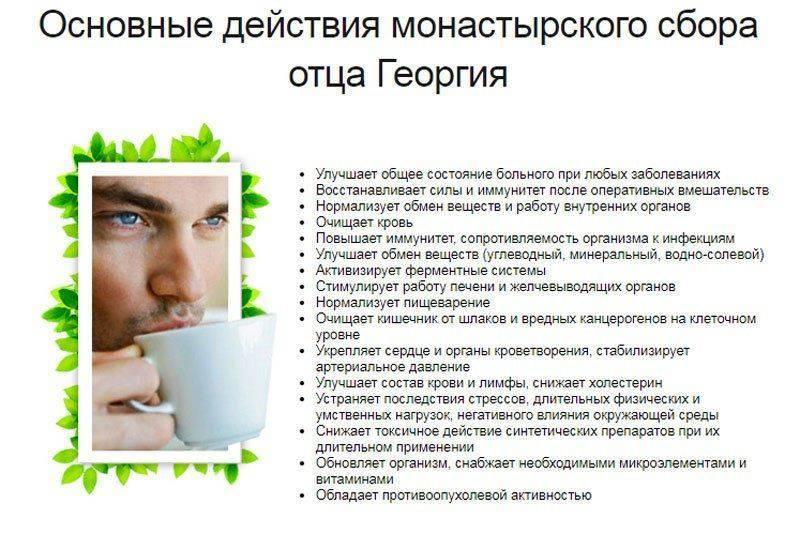 Принцип действия напитка
