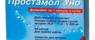 Упаковка капсул Простамол Уно