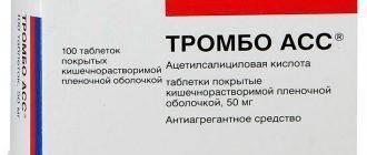 Упаковка таблеток Тромбо АСС