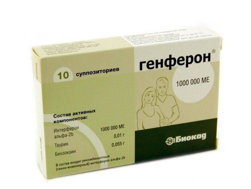 Обзор суппозиторий для повышения иммунитета Генферон