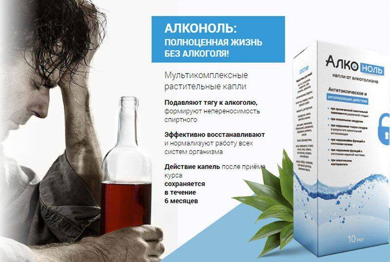 Обзор капель для борьбы с алкоголизмом Алконоль