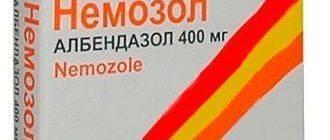Упаковка Немозол