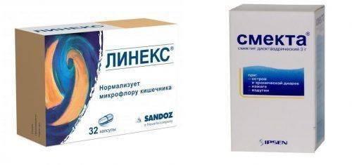 Препараты Линекс и Смека