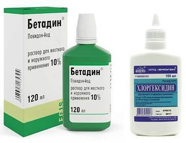 Бетадин и Хлоргексиндин