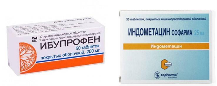 Ибупрофен и Индометацин