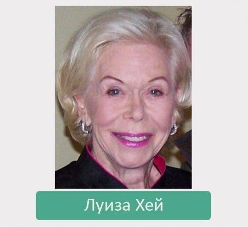 Луиза Хей