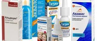 Називин и другие препараты от аллергического ринита