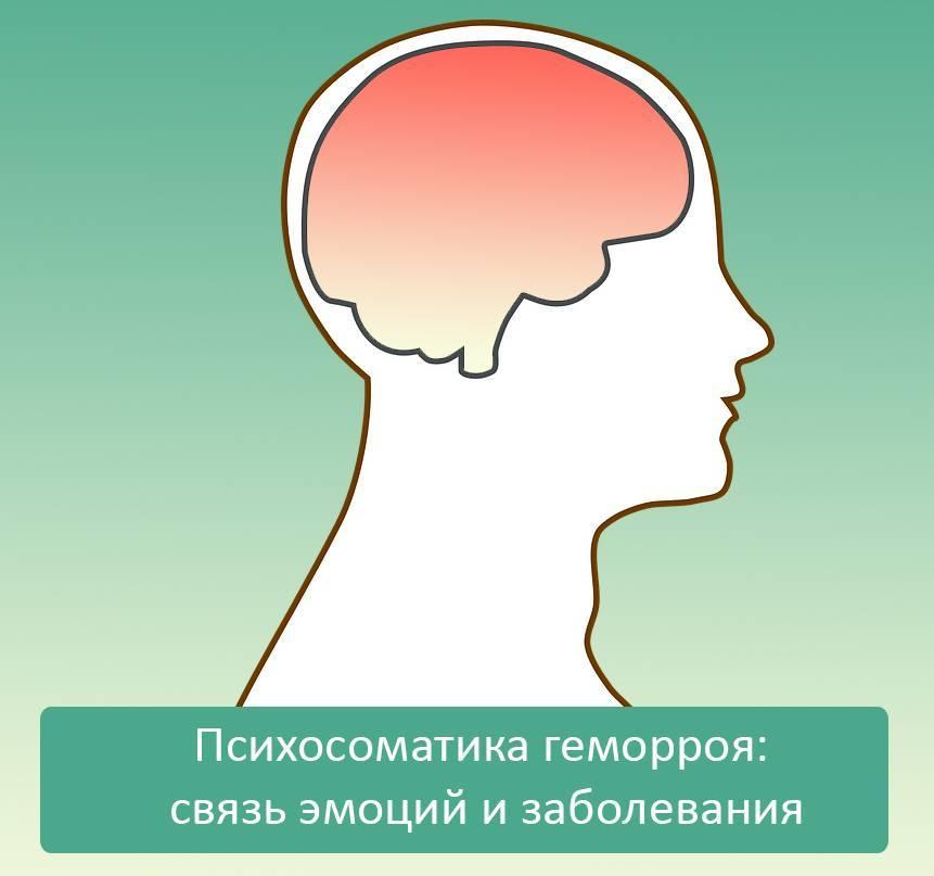 Психосоматика геморроя: связь эмоций и заболевания