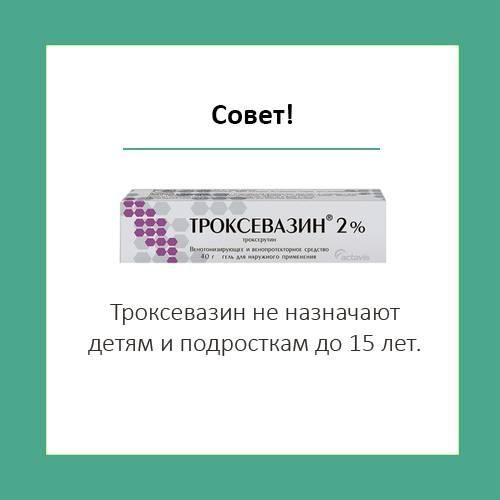 Противопоказание к приему Троксевазина